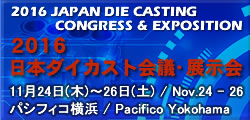 2016 日本ダイカスト会議・展示会 2014 JAPAN DIE CASTING CONGRESS & EXPOSITION