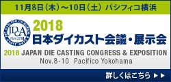 2018 日本ダイカスト会議・展示会 2014 JAPAN DIE CASTING CONGRESS & EXPOSITION